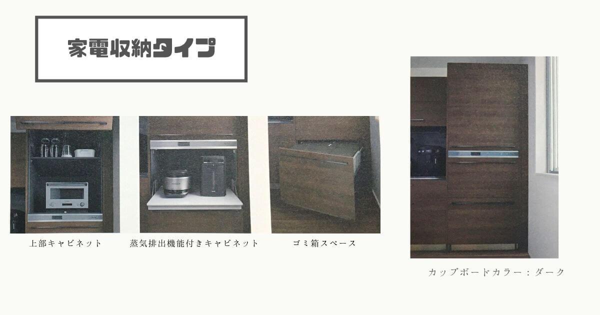 グレイスカップボードの家電収納タイプ