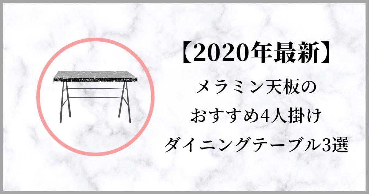 【2020年最新】メラミン天板のおすすめ4人掛けダイニングテーブル3選