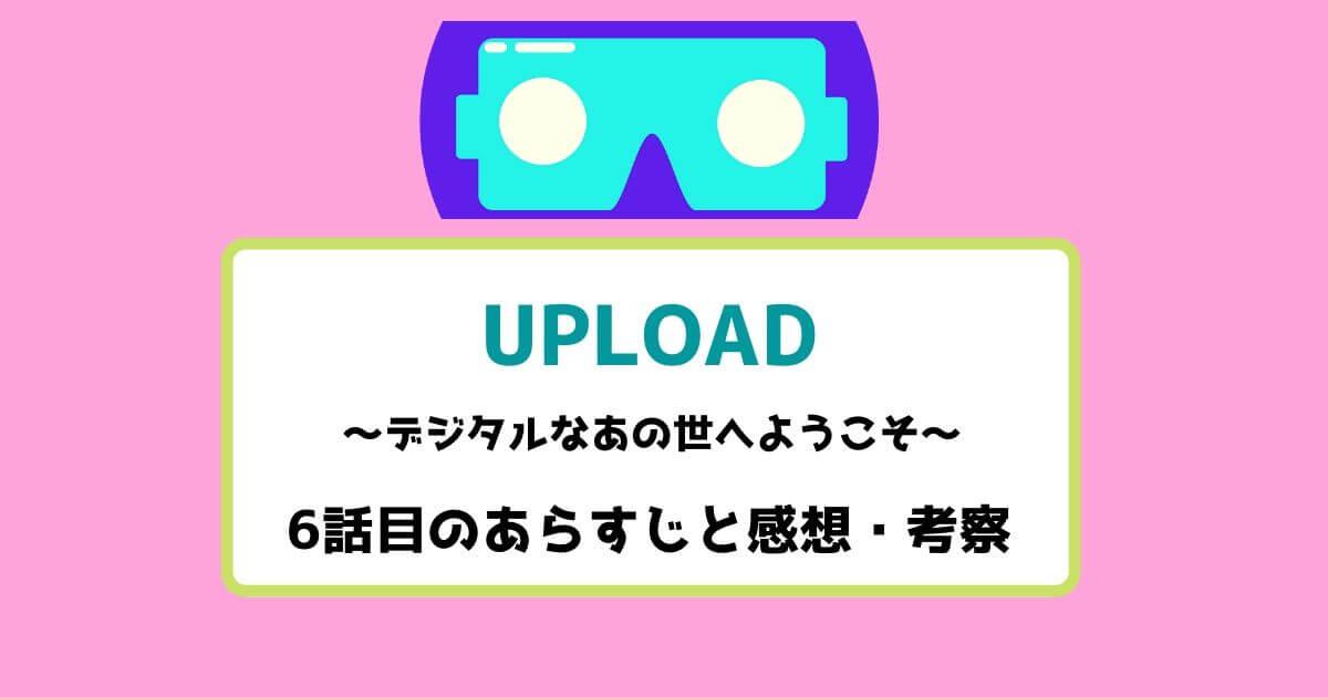 【Amazonプライム】UPLOAD(アップロード)シーズン1の6話目の感想|おすすめ海外ドラマ