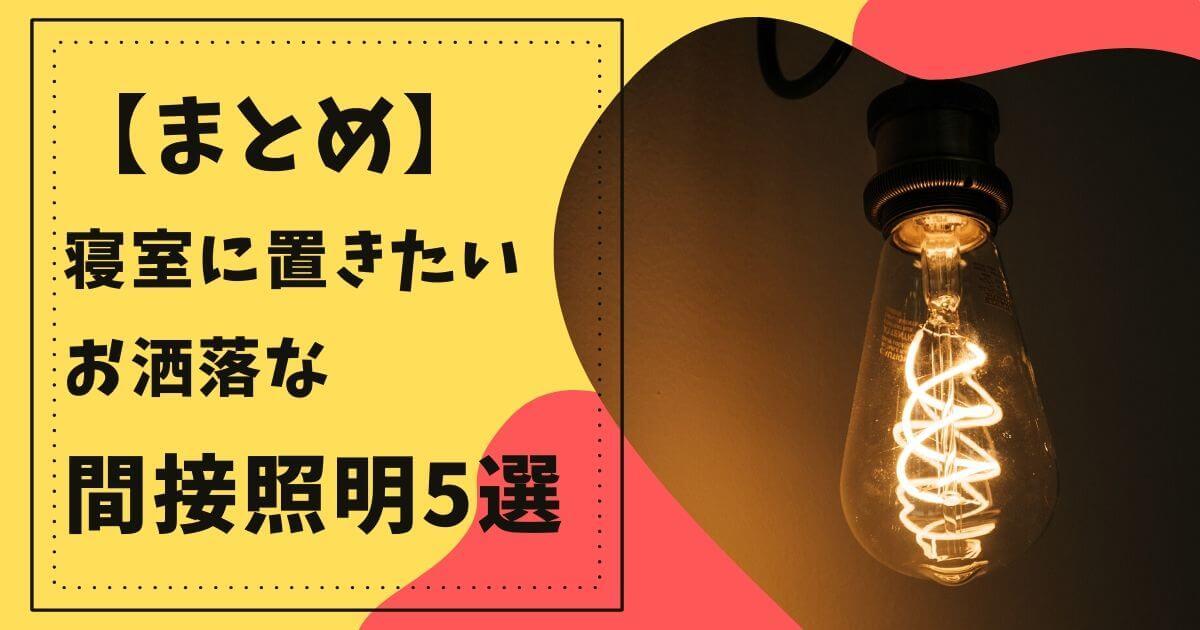 【まとめ】寝室におすすめの間接照明5選