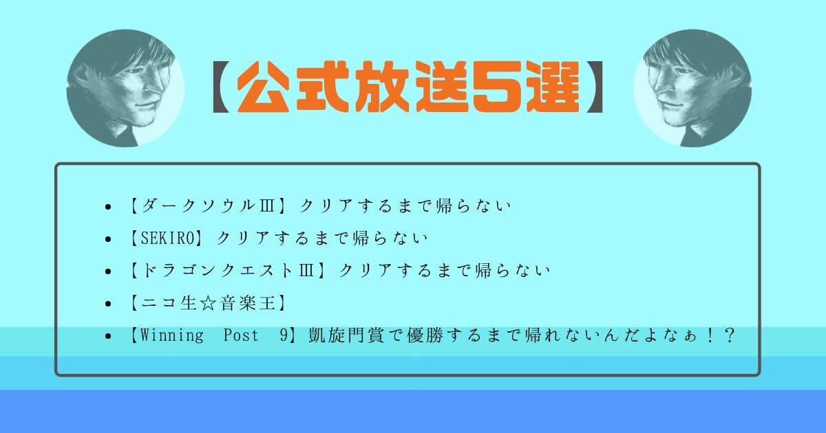 うんこちゃんの面白い動画5選【公式放送編】