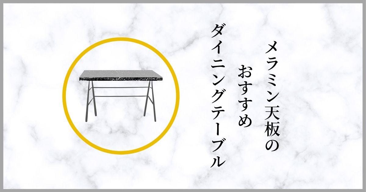 メラミン天板のおすすめダイニングテーブル3選
