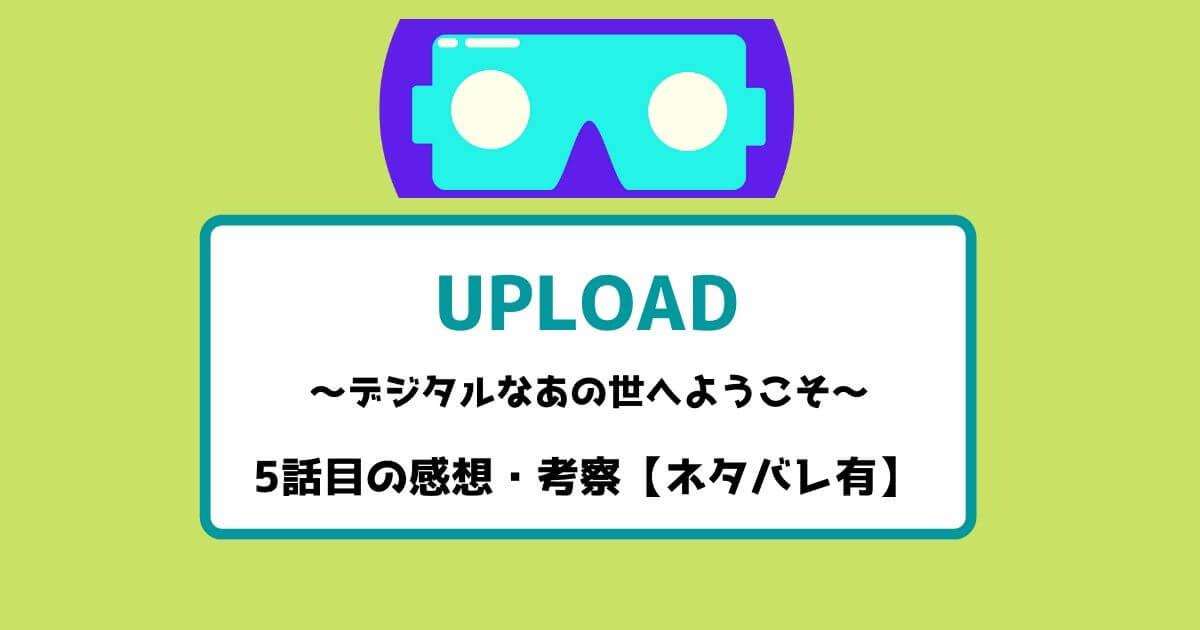 アップロード 5話目の感想・考察【ネタバレ有】
