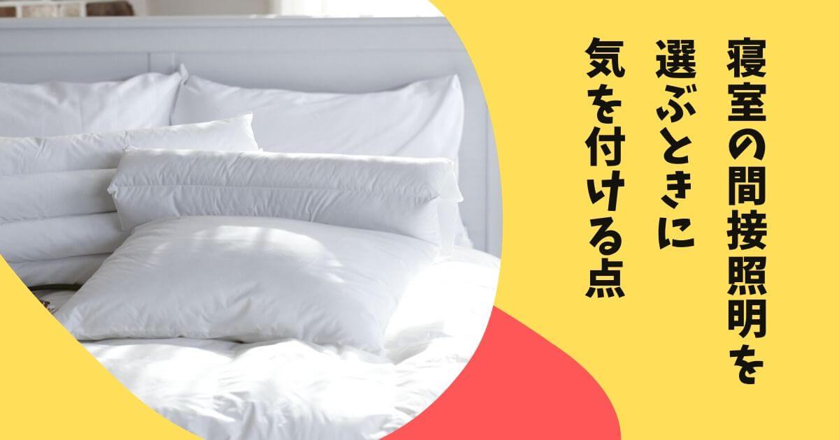 寝室の間接照明を選ぶときに気を付ける点