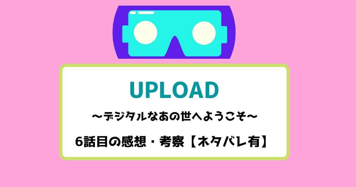 アップロード 6話目の感想・考察【ネタバレ有】
