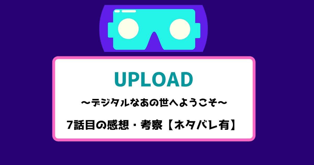 アップロード 7話目の感想・考察【ネタバレ有】