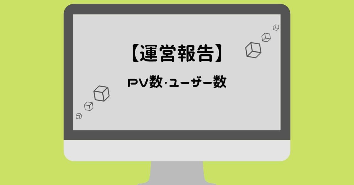 5ヶ月目のPV数・ユーザー数
