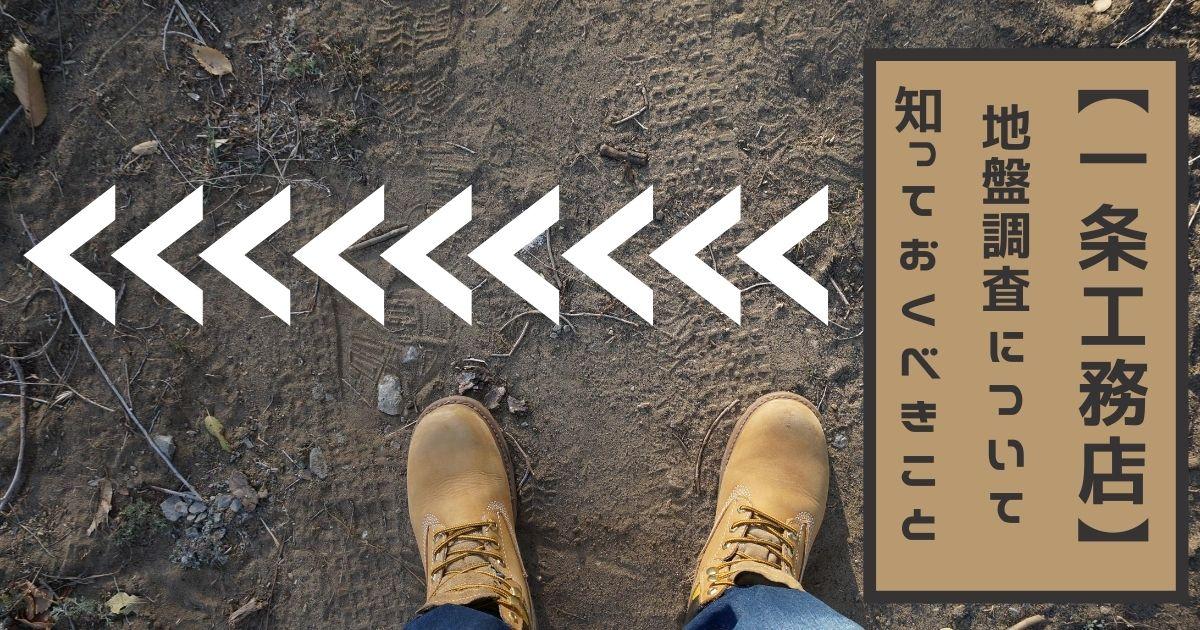 【一条工務店】地盤調査について知っておくべき3つのこと