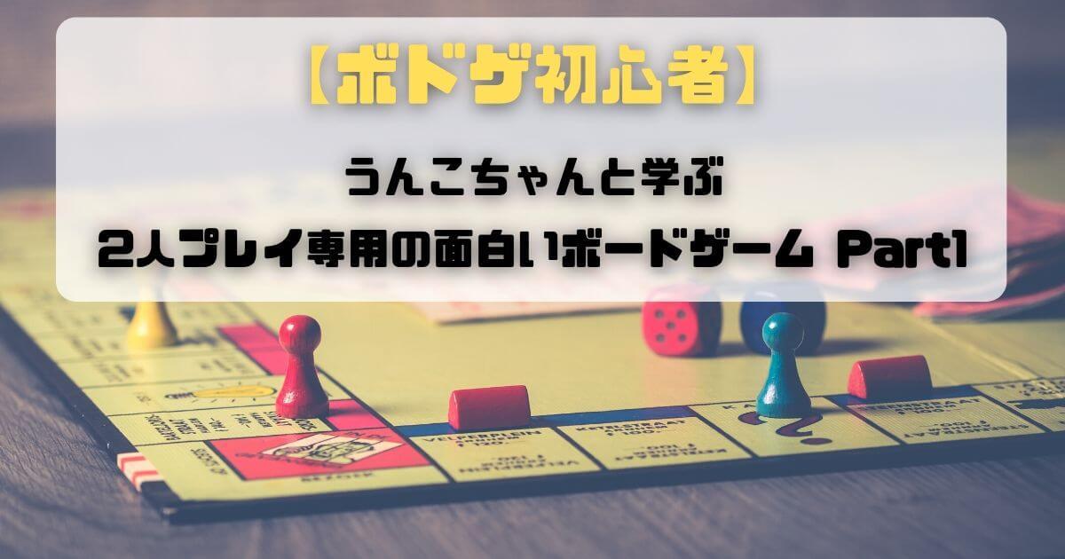 うんこちゃんと学ぶ2人プレイ専用の面白いボードゲーム Part1【ボドゲ初心者】