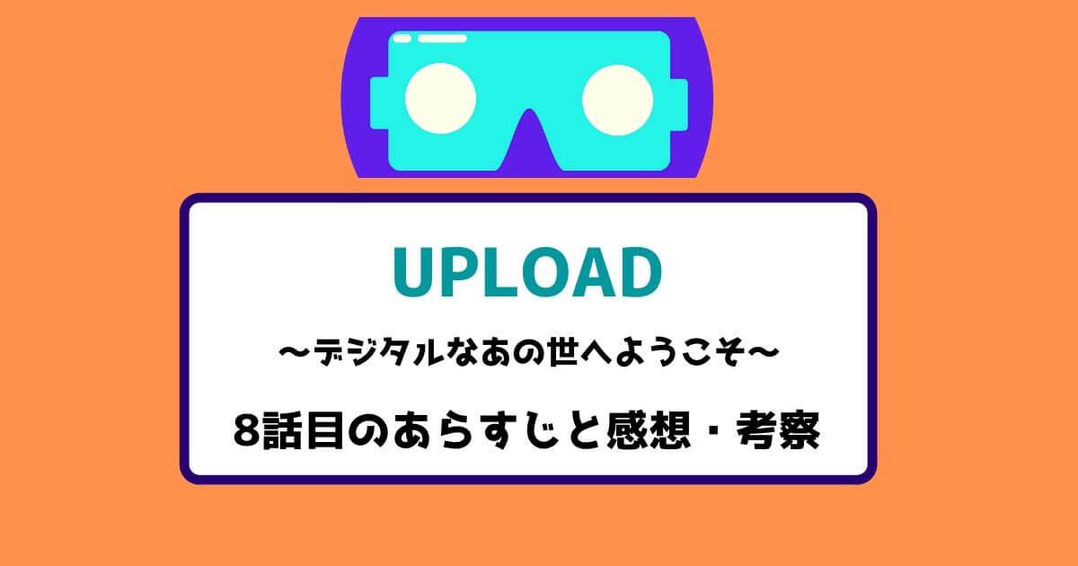 【Amazonプライム】UPLOAD(アップロード)シーズン1の8話目の感想|おすすめ海外ドラマ