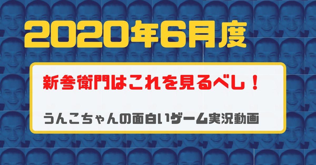 【2020年6月度】新参衛門はこれを見るべし!加藤純一(うんこちゃん)の面白いゲーム実況動画について紹介!!