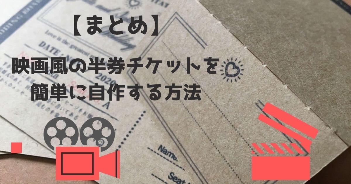 【まとめ】映画風の半券チケットを簡単に自作する方法
