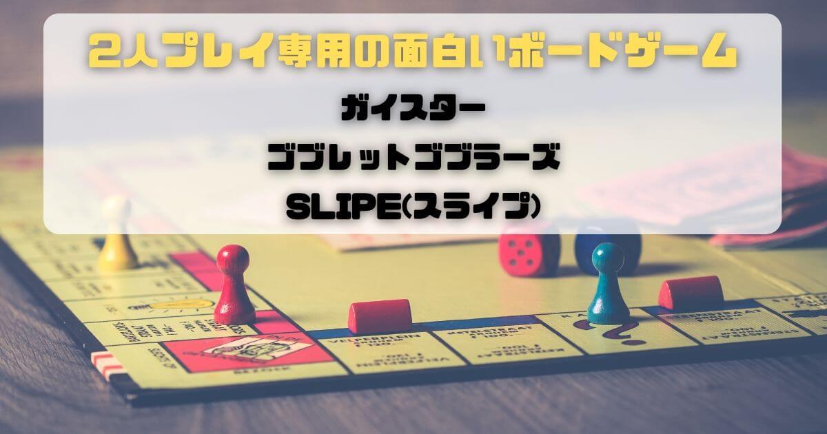 2人プレイ専用の面白いボードゲーム