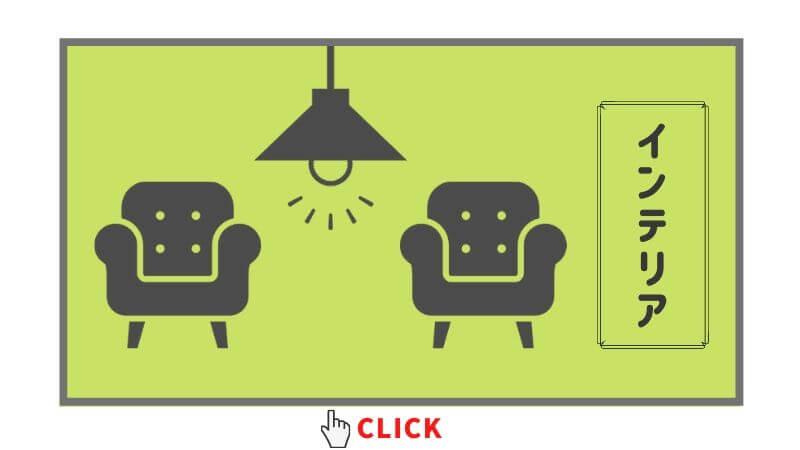 家に置きたいインテリア・家具や家電