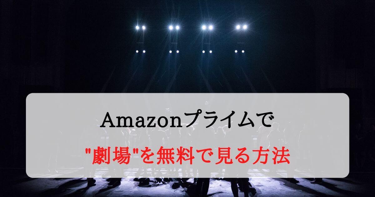 Amazonプライムで【劇場】を無料で見る方法