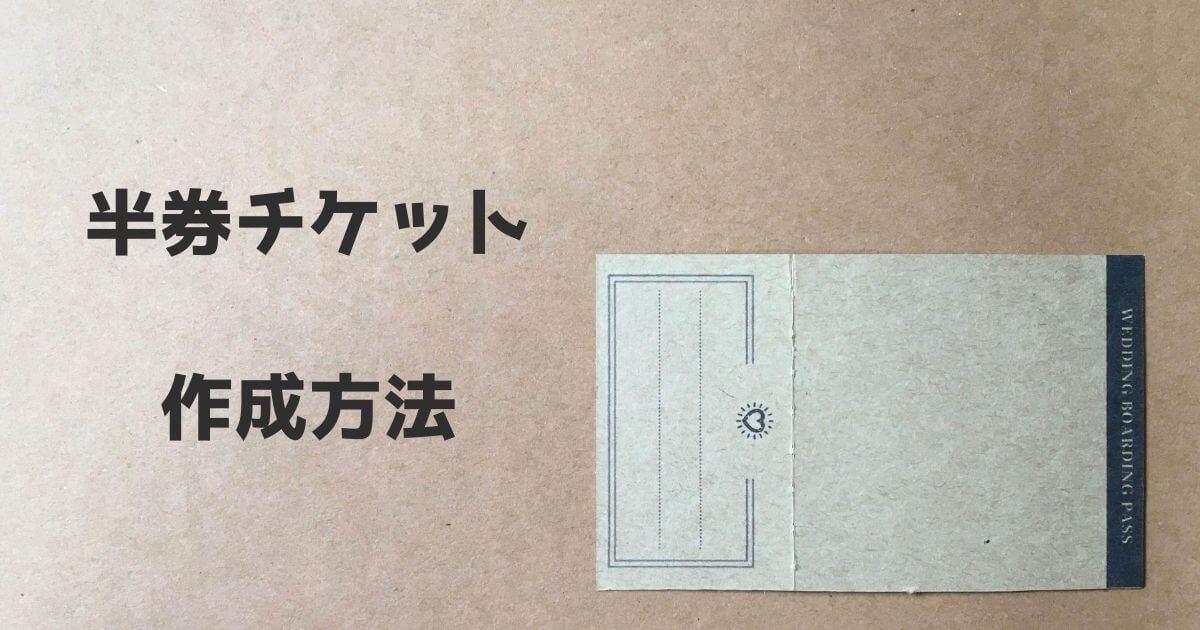 【半券チケット】作成方法