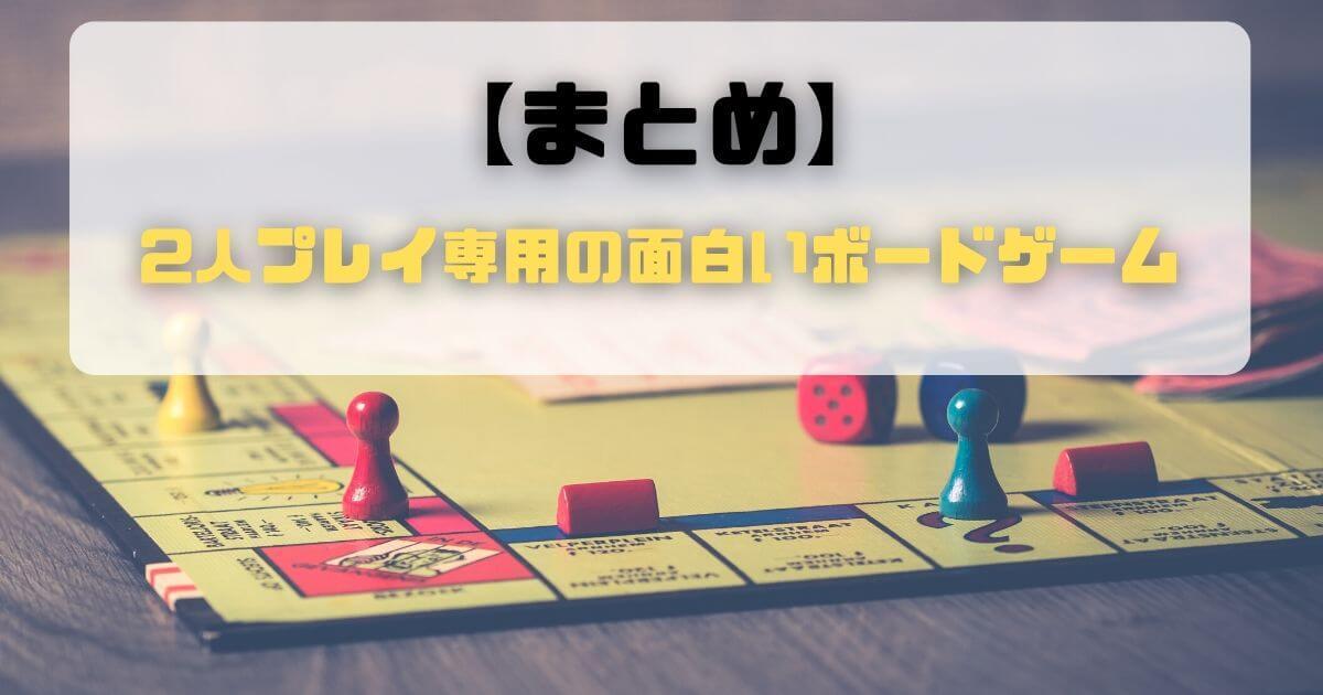 【まとめ】2人プレイ専用の面白いボードゲーム