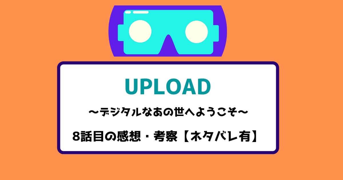 アップロード 8話目の感想・考察【ネタバレ有】