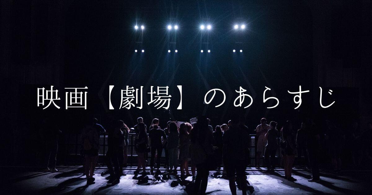 【劇場】のあらすじ