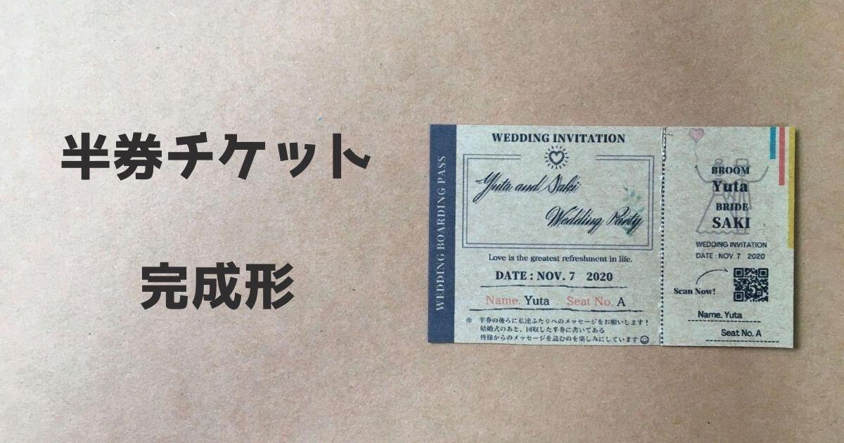 【半券チケット】~完成形~