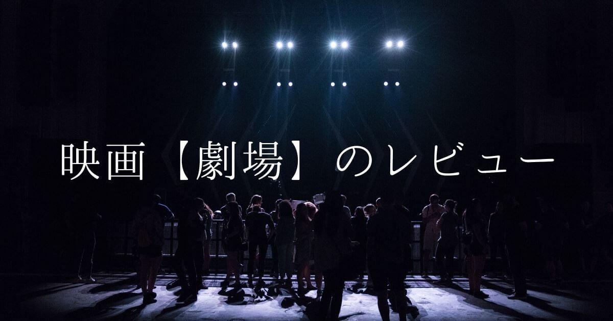 【劇場】を見た感想・レビュー