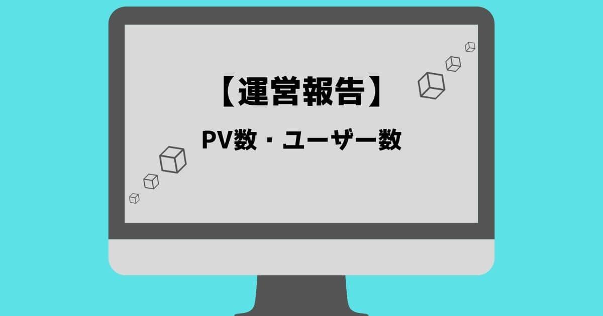 6ヶ月目のPV数・ユーザー数