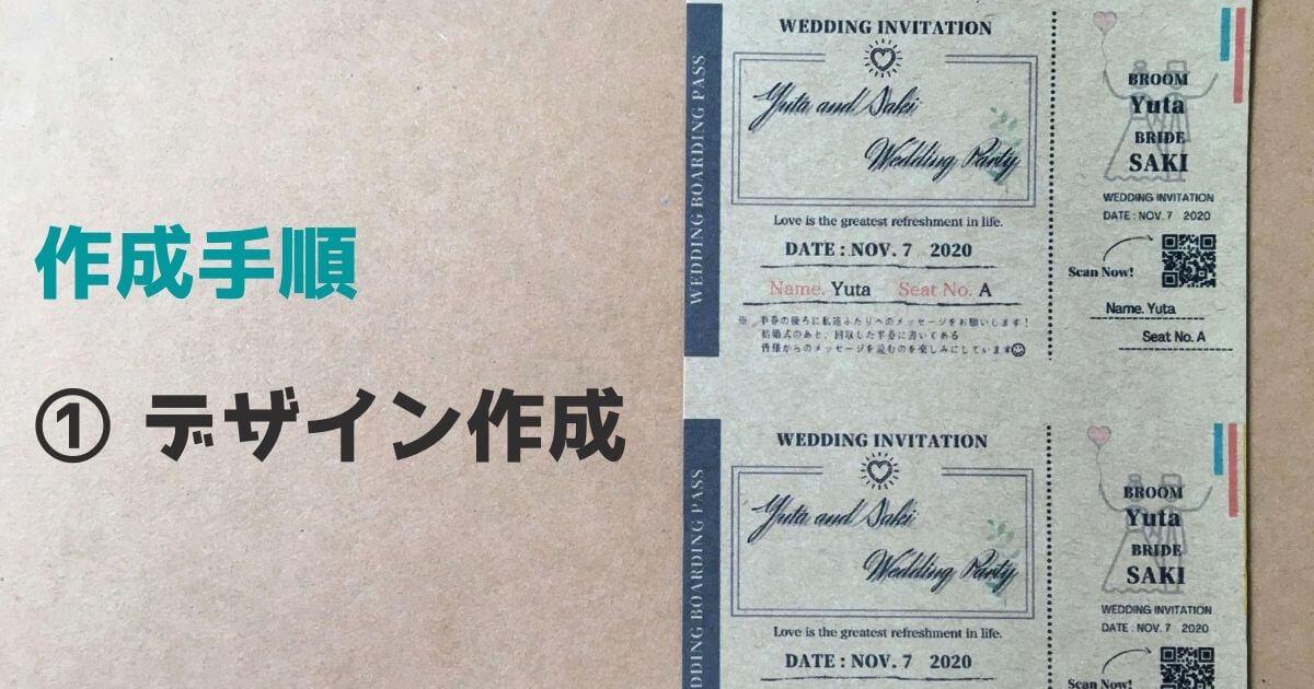【半券チケット】作成手順 ①デザイン作成