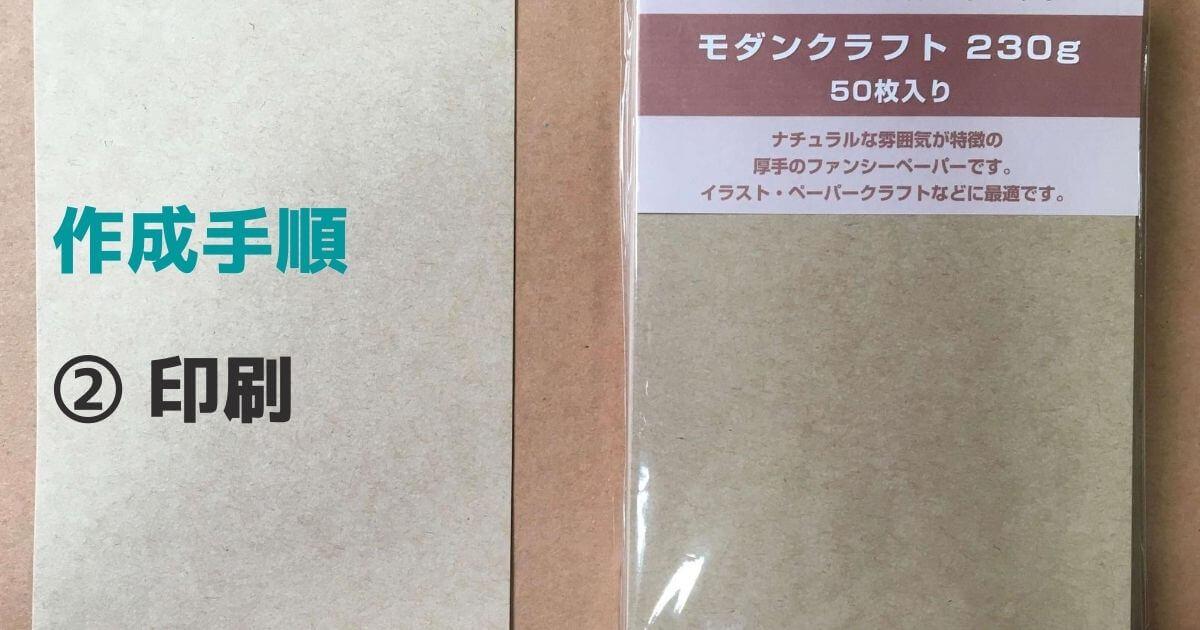 【半券チケット】作成手順 ②印刷