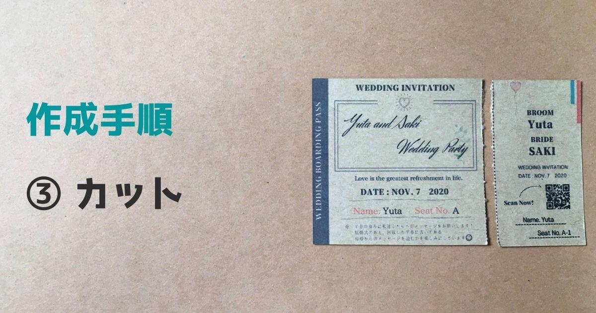 【半券チケット】作成手順 ③カット