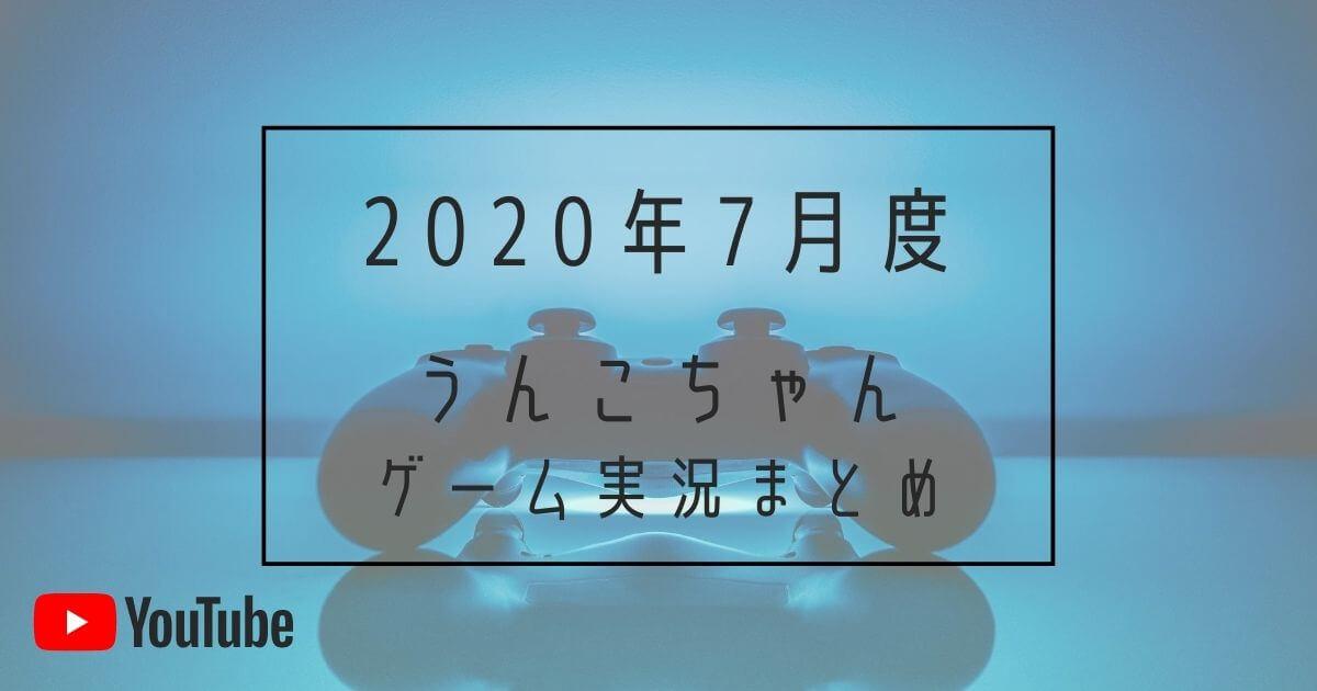 【2020年7月度】加藤純一(うんこちゃん)のゲーム実況動画まとめ
