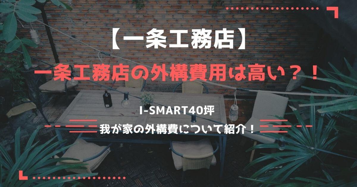 一条工務店の外構費用は高い?!i-smart40坪 我が家の外構費について紹介!