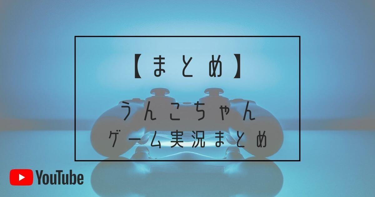 【まとめ】うんこちゃんの7月の面白いゲーム実況動画