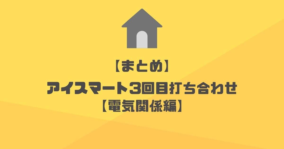 【まとめ】一条工務店アイスマート3回目の打ち合わせ【電気関係編】