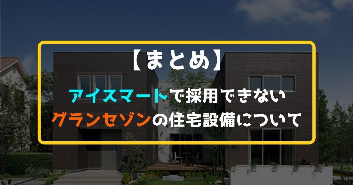 【まとめ】アイスマートに採用できない住宅設備について