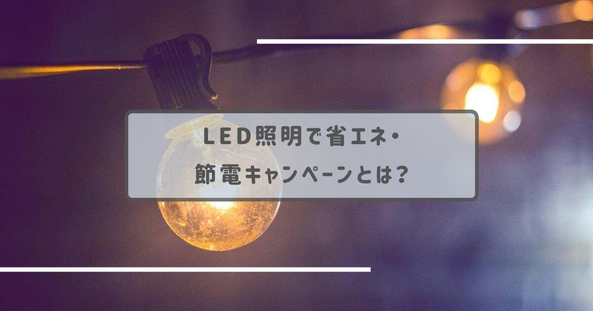 【一条工務店】LED照明で省エネ・節電キャンペーンとは?