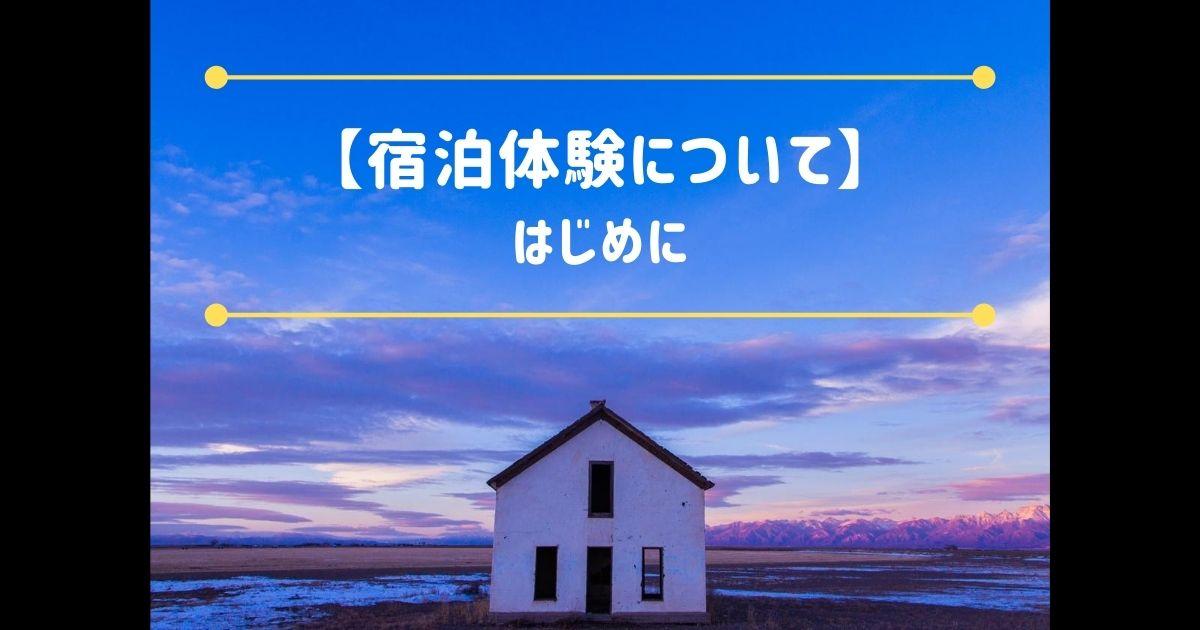 【一条工務店】宿泊体験について