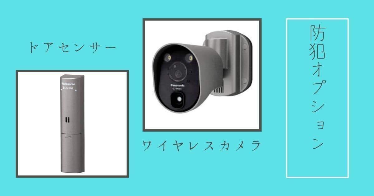 【一条工務店】防犯オプション