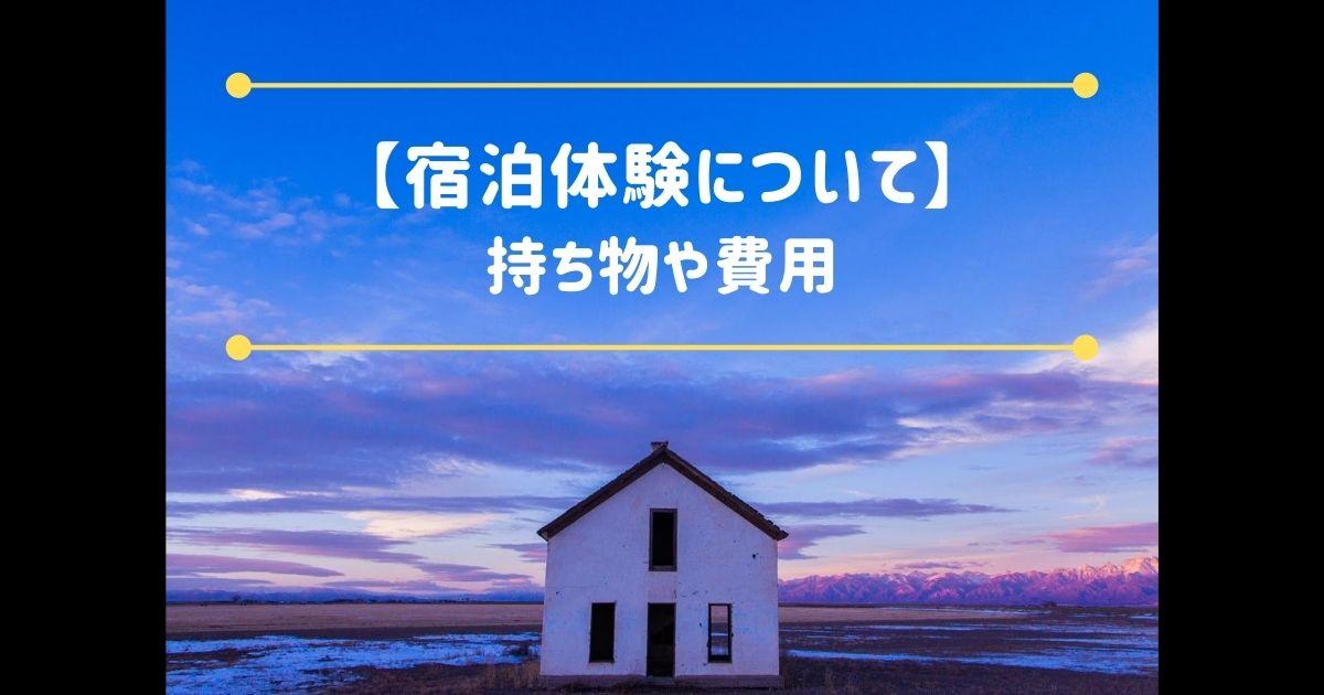【宿泊体験】持ち物や費用