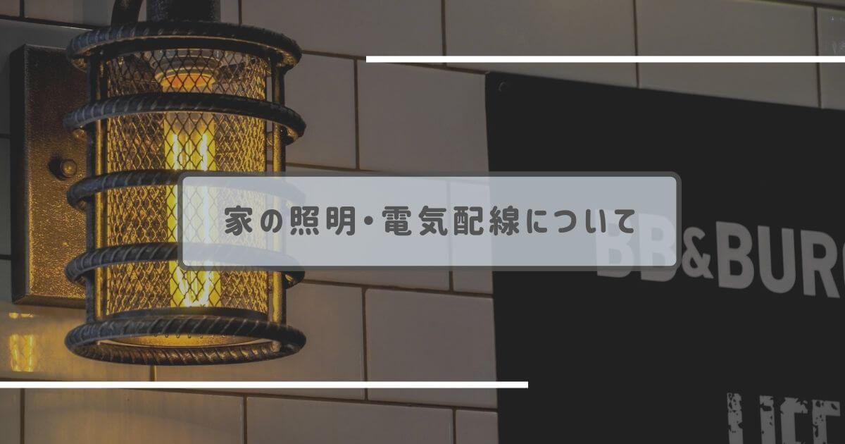 【一条工務店】家の照明・電気配線について