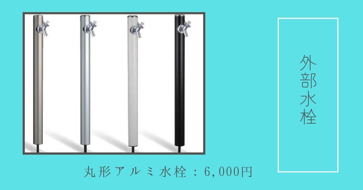 【一条工務店】外部水栓