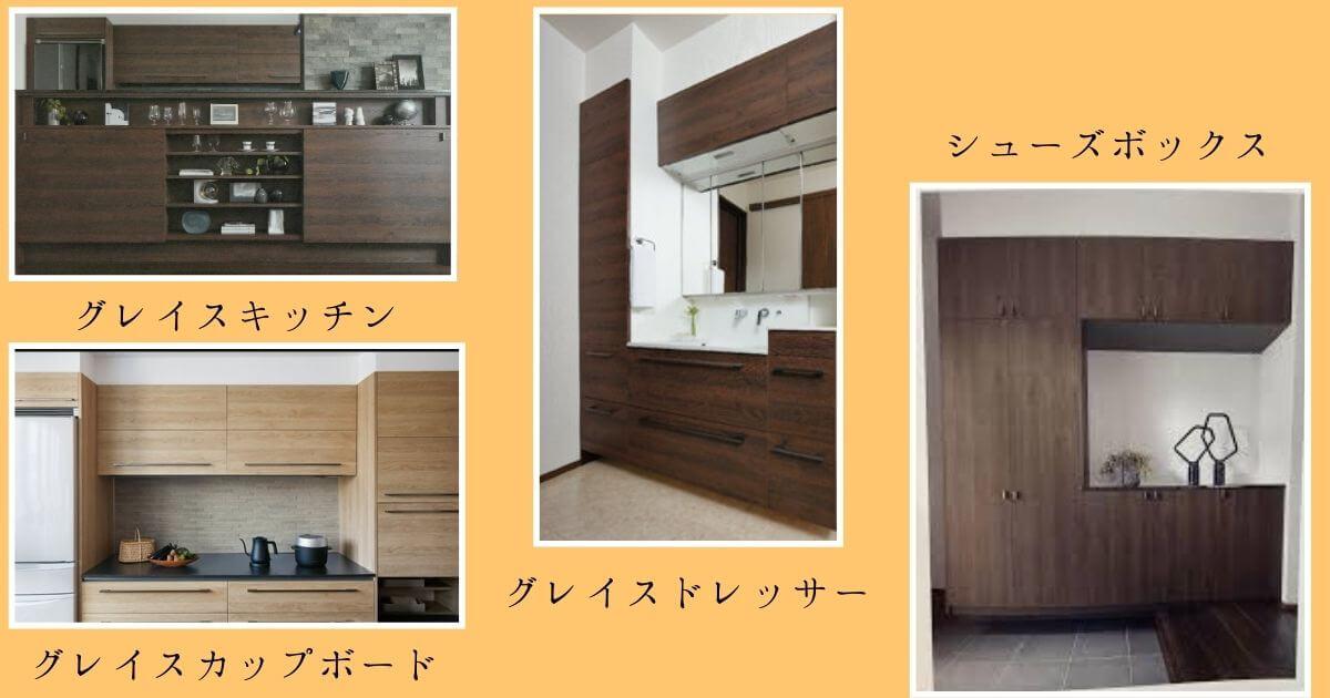 スマートシリーズで採用できる住宅設備