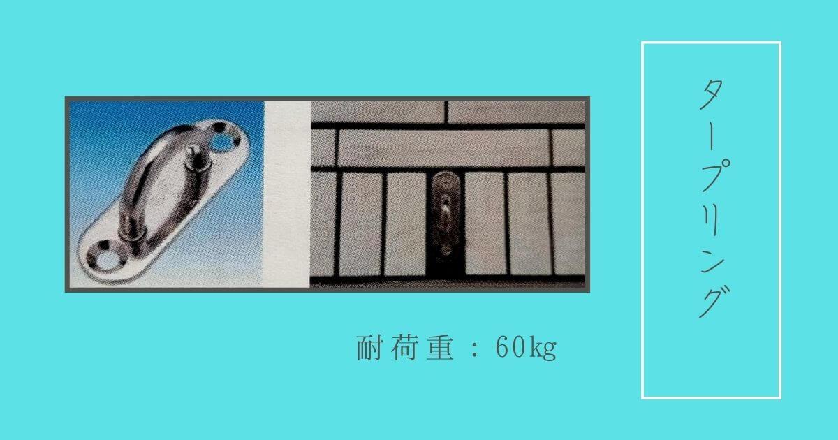 【一条工務店】タープリング