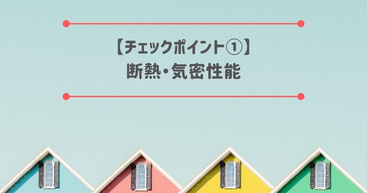 【宿泊体験】チェックポイント① 断熱・気密性能