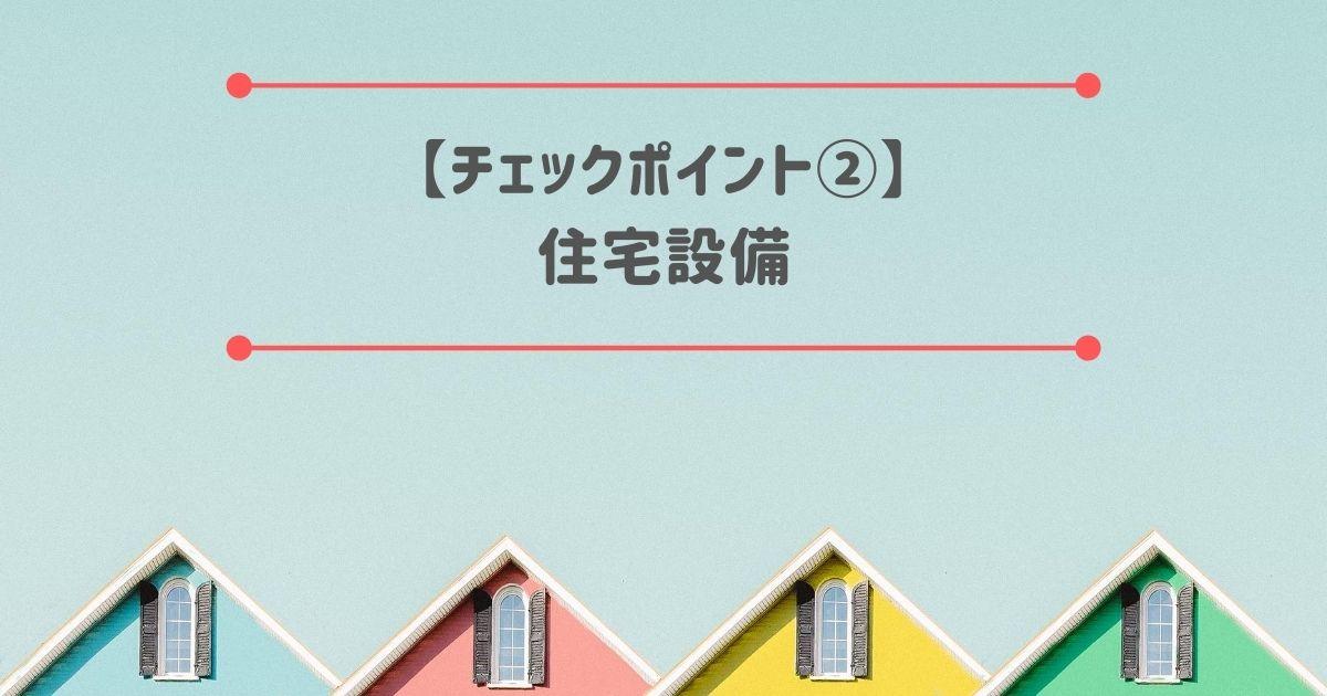 【宿泊体験】チェックポイント② 住宅設備