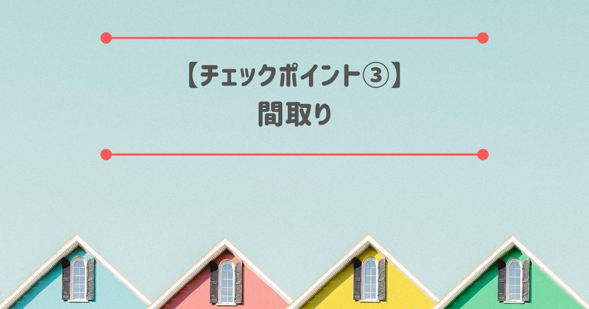 【宿泊体験】チェックポイント③ 間取り