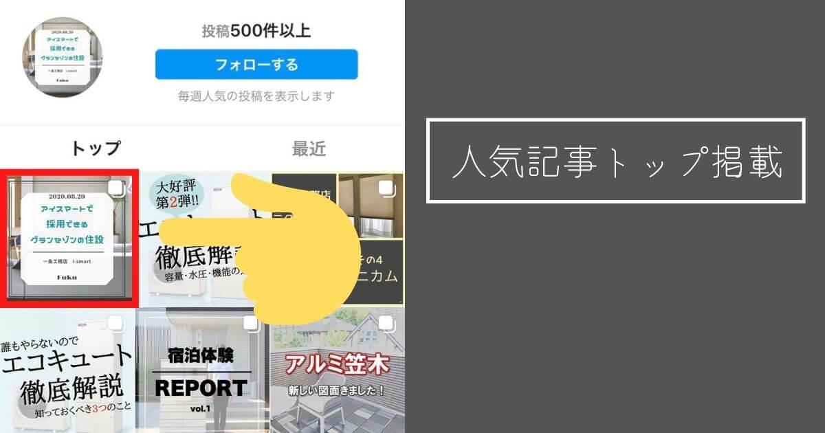 インスタグラムトップ掲載【グランスマート】
