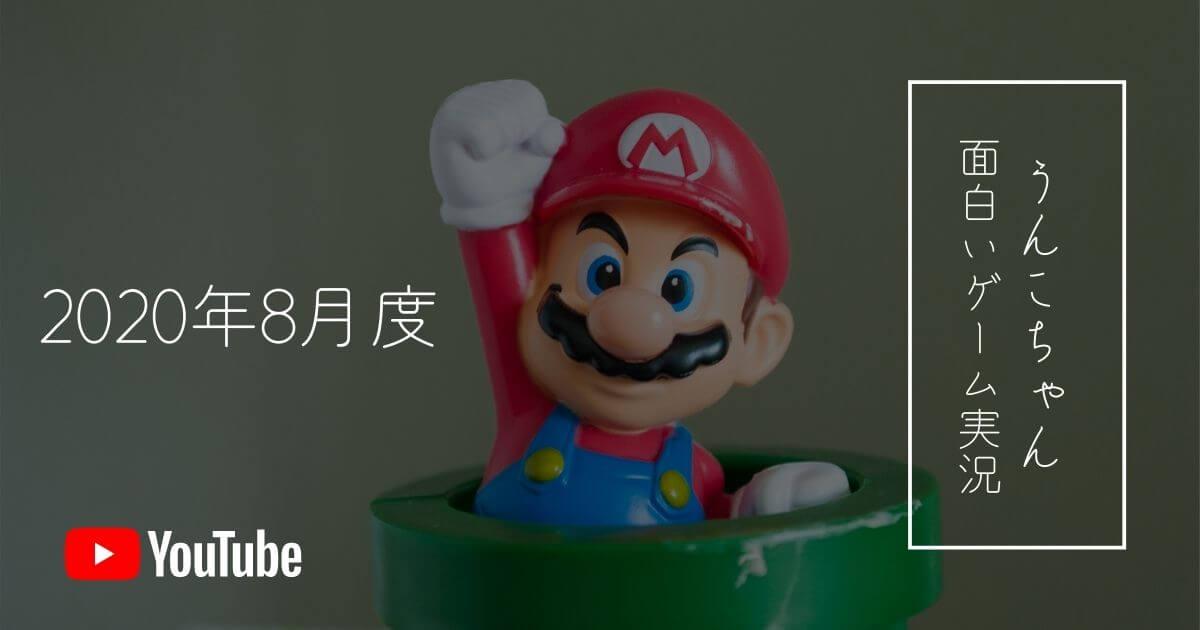 【2020年8月度】加藤純一(うんこちゃん)の面白いゲーム実況動画まとめ