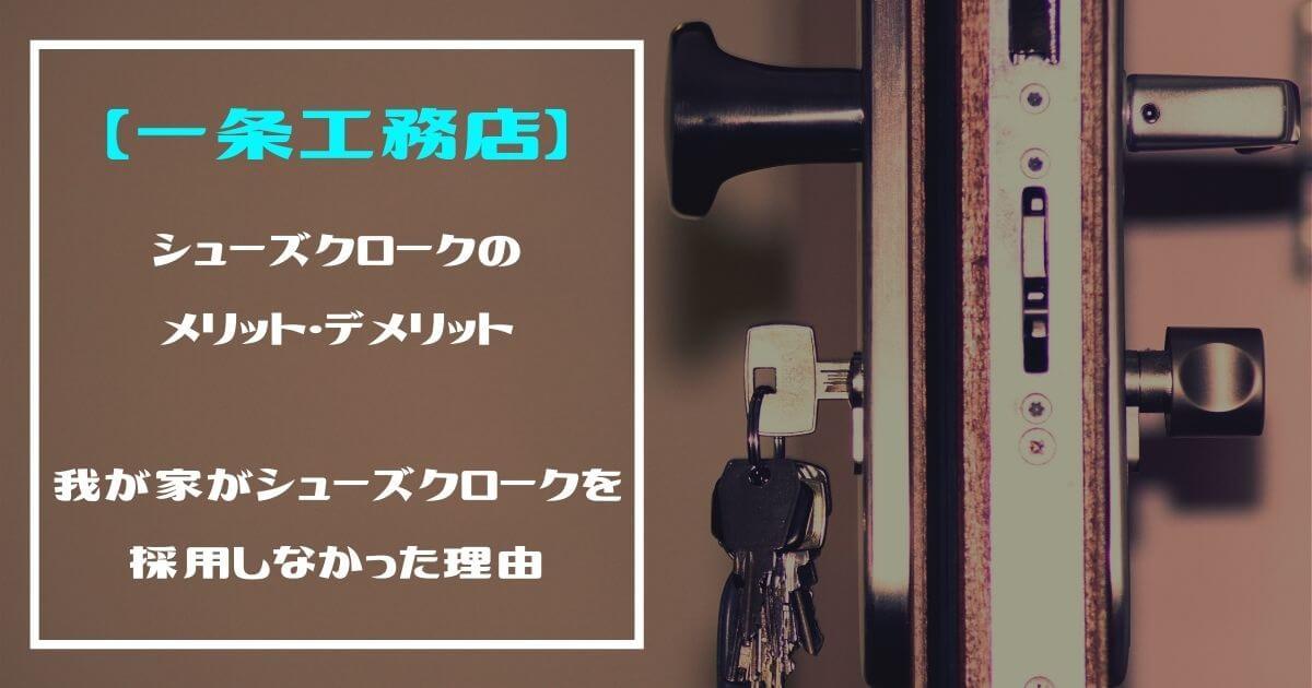 【一条工務店】シューズクロークのメリットとデメリットについて紹介!我が家がシューズクロークを採用しなかった理由