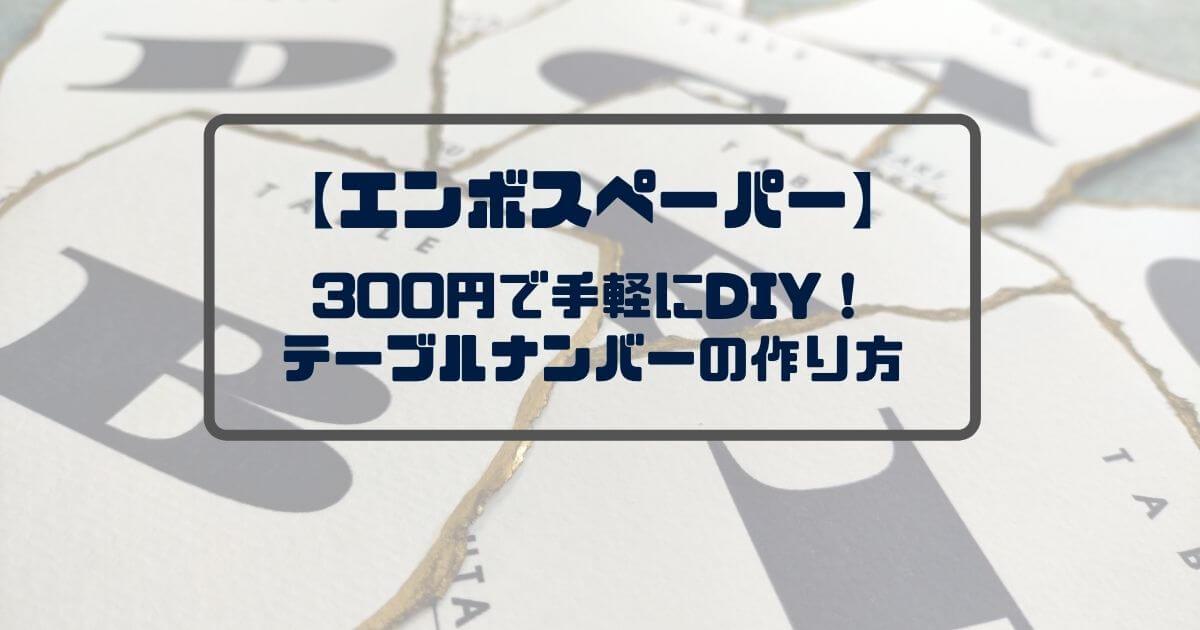 【エンボスペーパー】300円で手軽にDIY!テーブルナンバーの作り方