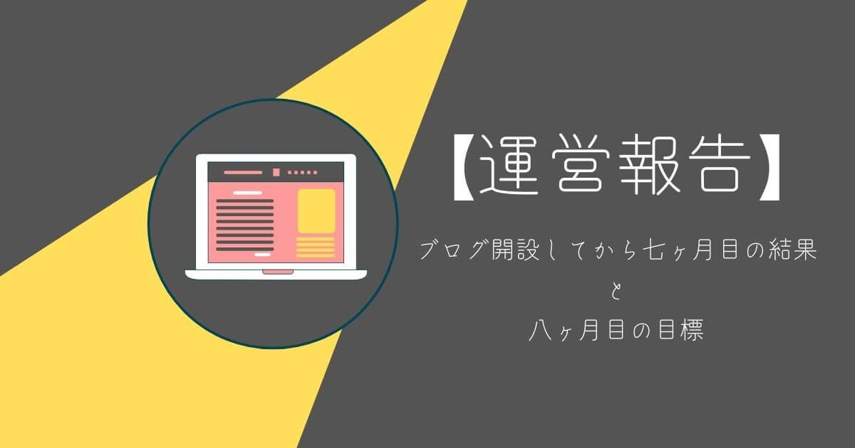 【祝!5,000PV超】雑記ブログを開設してから7ヶ月目の成果報告【Wordpress】